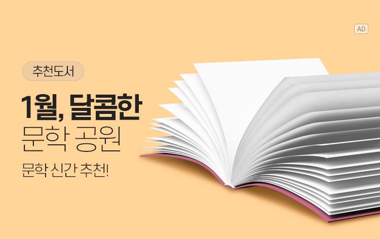 1월 달콤한 문학공원