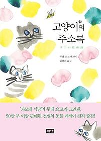 고양이의 주소록