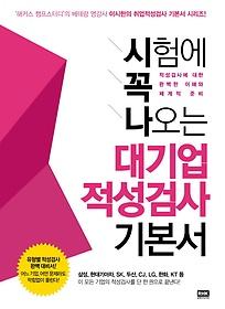 대기업 적성검사 기본서(2012)