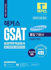 2021 하반기 해커스 GSAT 삼성직무적성검사 통합 기본서 최신기출유형+실전모의고사(수리논리/추리)