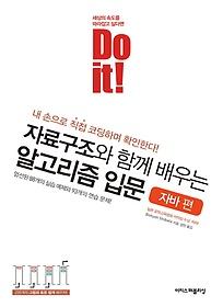 """<font title=""""Do it! 자료구조와 함께 배우는 알고리즘 입문: 자바 편"""">Do it! 자료구조와 함께 배우는 알고리즘 ...</font>"""