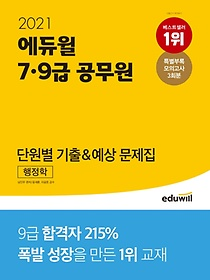 """<font title=""""행정학 단원별 기출&예상 문제집(7급 9급 공무원)(2021)"""">행정학 단원별 기출&예상 문제집(7급 9급 ...</font>"""