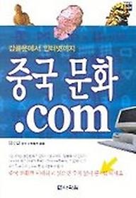 중국문화.COM