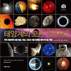 태양계의 모든것