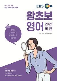 EBS 왕초보영어(하)(2021)