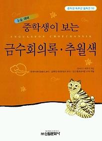 금수회의록 추월색(중학생독후감필독선 50)