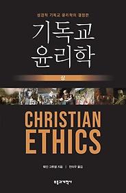 기독교 윤리학(상)
