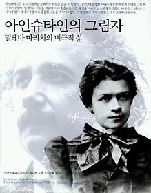 아인슈타인의 그림자