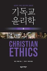 기독교 윤리학(중)