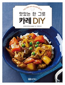 맛있는 한 그릇 카레 Diy