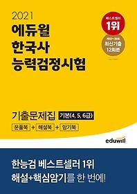 "<font title=""한국사능력검정시험 기출문제집 기본(4, 5, 6급)(2021)"">한국사능력검정시험 기출문제집 기본(4, 5,...</font>"