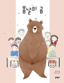봄날의 곰