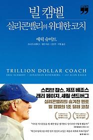 """<font title=""""빌 캠벨, 실리콘밸리의 위대한 코치(큰글자책)"""">빌 캠벨, 실리콘밸리의 위대한 코치(큰글자...</font>"""