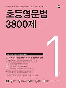 초등영문법 3800제. 1