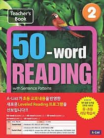 "<font title=""50-word Reading. 2: Teachers Book(TG with WB+MP3 CD+단어/문장쓰기 노트)(교사용)"">50-word Reading. 2: Teachers Book(TG wit...</font>"