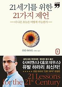 21세기를 위한 21가지 제언. 1(큰글자책)