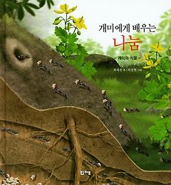 개미에게 배우는 나눔: 개미와 식물