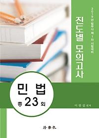 민법 진도별 모의고사(총23회)(2019)