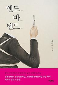 엔드 바 텐드
