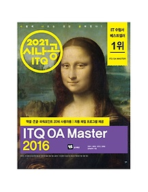 ITQ OA Master(2021)