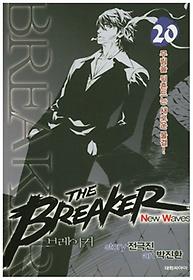 브레이커 NW. 20