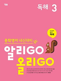 알리GO 올리GO 중학 영어 독해. 3