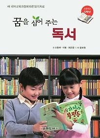 꿈을 심어 주는 독서 초등학교 5학년