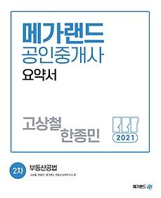 부동산공법 요약서(공인중개사 2차)(2021)