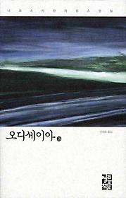 오디세이아. 3