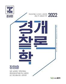 2022 장정훈 과목개편 경찰학개론