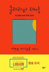 클라라와 태양