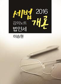 세법개론 강의노트 법인세(2016)