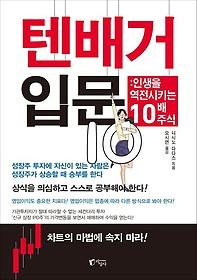 텐배거 입문: 인생을 역전시키는 10배 주식