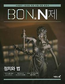 본(BON) N제 고등 정치와 법(2020)
