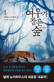 여우가 잠든 숲. 1