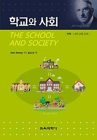학교와 사회