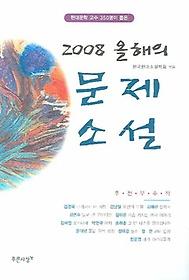 올해의 문제소설. 2008