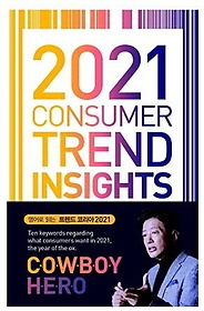 "<font title=""2021 Consumer Trend Insights(트렌드 코리아 영문판)"">2021 Consumer Trend Insights(트렌드 코리...</font>"