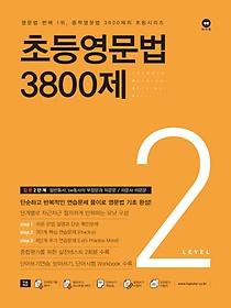 초등영문법 3800제. 2