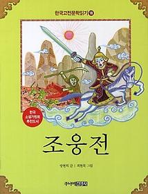 한국 고전문학 읽기. 18: 조웅전