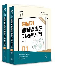 2022 황남기 행정법총론 기출문제집 세트