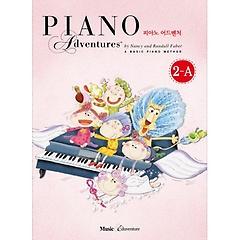 피아노 어드벤처. 2-A