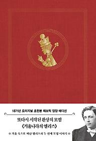 "<font title=""거울나라의 앨리스(초판본)(1871년 오리지널 초판본 패브릭 양장 에디션)"">거울나라의 앨리스(초판본)(1871년 오리지...</font>"