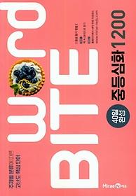 word BITE 중등심화 1200 40일 완성(2021)