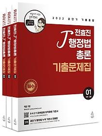 2022 전효진 행정법총론 기출문제집 세트