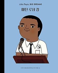 마틴 루서 킹