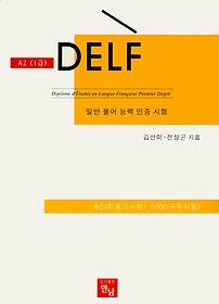 DELF A2(1급)