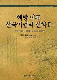 해방이후 한국기업의 진화. 2