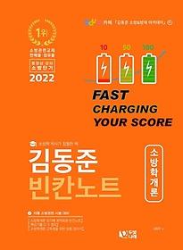 2022 김동준 소방학개론 빈칸노트