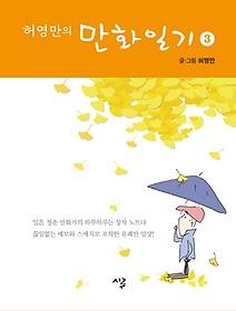 허영만의 만화일기. 3